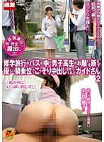 Not Refuse To Give Me The Boys' School Students In The School Trip Of The Bus Was Let Cum Secretly In Friendly Cowgirl Guide's 2