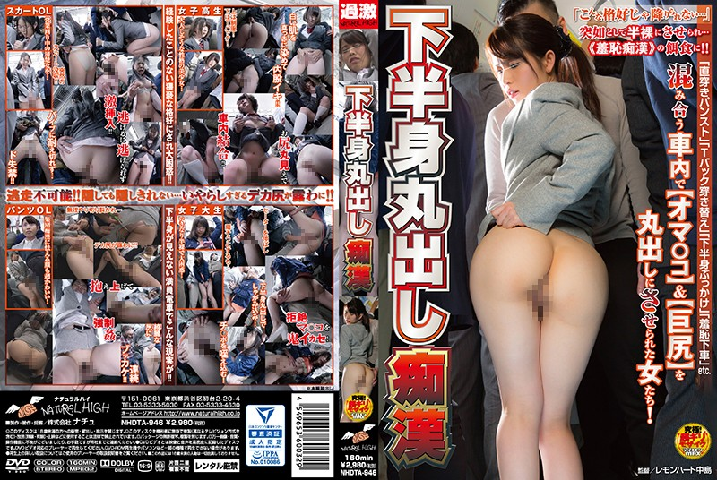 NHDTA-946 Molester With Lower Body Fully Exposed
