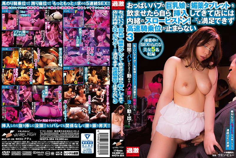 NHDTA-984 Breast Daughter In A Boobs Pub If You Drink An Aphrodisiac Tablet, Insert It Yourself And A Slow Piston In The Shop!… I Can Not Be Satisfied And The High-speed Woman On Top Does Not Stop 3