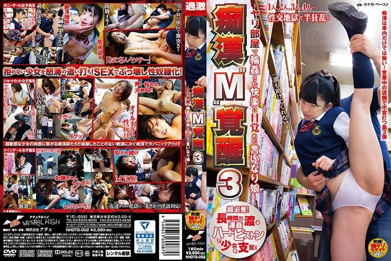 NHDTB-002 FHD Molest M Awakening 3 Jari Yagiri Gets Raped And Awakened To Pleasure Gifted Daughter