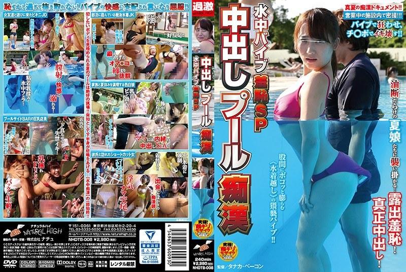 中文字幕 在泳池裡逼近大意的女生...瞬見強插電動陽具,泳衣固定無法拔出的羞恥高潮!