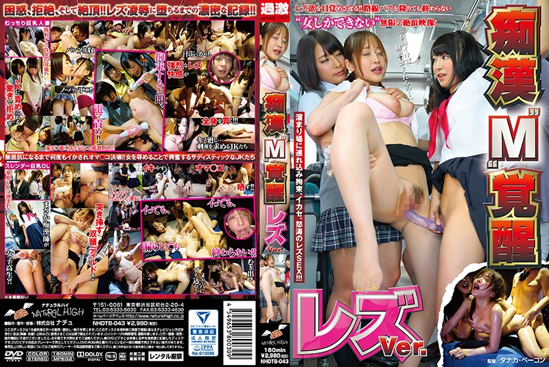 Hatsuki_Nozomi__Shinoda_Yuu__Abeno_Miku__Miyazawa_Yukari_-_Pervert_M_Awakening_Lesbian_Ver.__NHDTB-043___Natural_High___cen_.mp4.00014.jpg