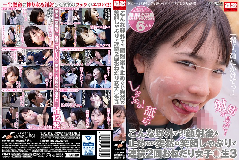 [NHDTB-135] Out Here?! College Girl Sucks My Dick With a Smile And Does not Even Stop After I Cum On Her Face