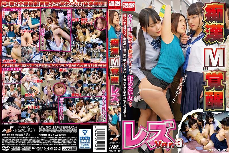 [NHDTB-150] A Maso Molester Awakening Lesbian Ver. 3