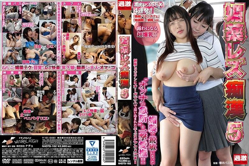 CENSORED NHDTB-162 媚薬レズ痴漢 5, AV Censored