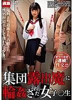 集団露出魔に輪姦された女子○生 NHDTB-255画像