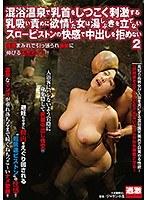 混浴温泉で乳首をしつこく刺激する乳吸い責めに欲情した女は湯しぶきを立てないスローピストンの快感で中出しを拒めない 2 NHDTB-268画像