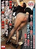 痴漢師にパンストの中で手マンされ濡れシミができるほどイキ潮を吹きまくる美脚女 2 NHDTB-297画像