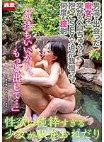 男湯で出会った痴女っこ突然のベロちゅうと抱っこSEXで迫られ我慢できず何度も膣射 NHDTB-318画像