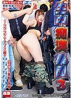 生中痴漢集団 3 NHDTB-326画像
