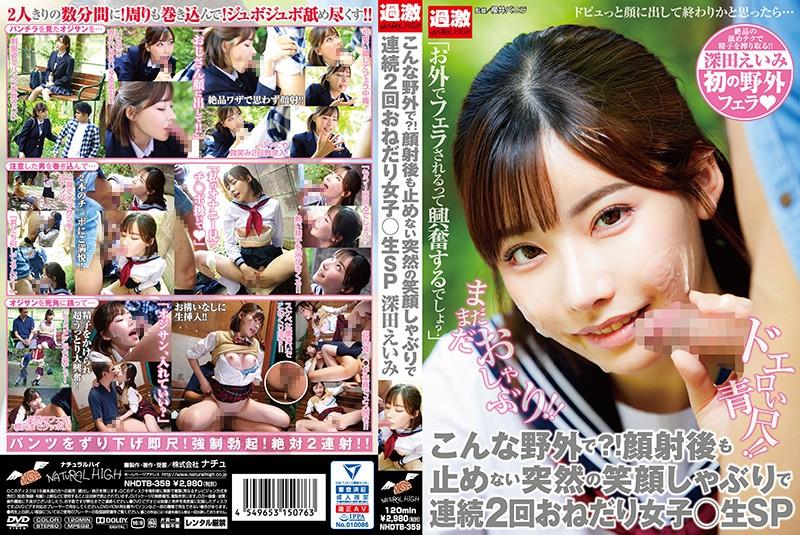 http://pics.dmm.co.jp/mono/movie/adult/1nhdtb359/1nhdtb359pl.jpg