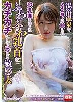 混浴温泉でタオル越しに触られ授乳期を終えたふわふわ乳首をカチカチにして感じる敏感妻 NHDTB-366画像