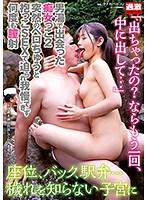 男湯で出会った痴女っこ2 突然のベロちゅうと抱っこSEXで迫られ我慢できず何度も膣射 NHDTB-378画像