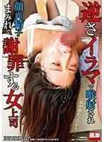 逆さイラマで喉射され顔面精子まみれで謝罪する女上司 NHDTB-384画像