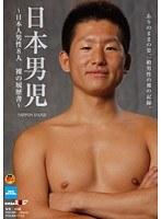 日本男児 〜日本人男性8人 裸の履歴書〜