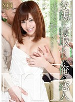 NTR-013 - My Lover Rukawa Lina That Cuckold To His Father