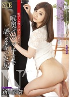 NTR-016 - Wife Of The House To Feel In Me To Nodooku Deep Throating Can Not Never Coarse Chin Niiyama Saya