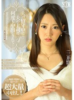 NTR-037 Many Times The Boss Of Her Husband During The Absence Of The Husband Be Pies … Mitsui Yuno
