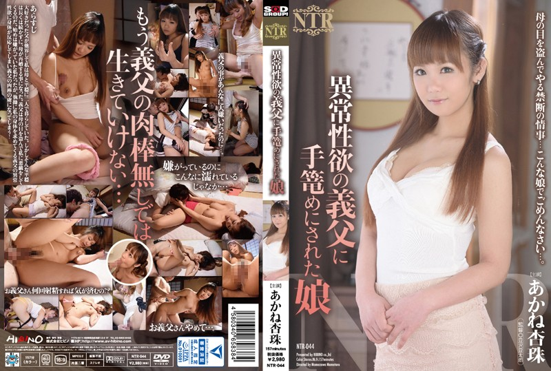 NTR-044 Daughter Has Been To Me Tekago To Father-in-law Of An Abnormal Sexual Desire Akane Anzutama