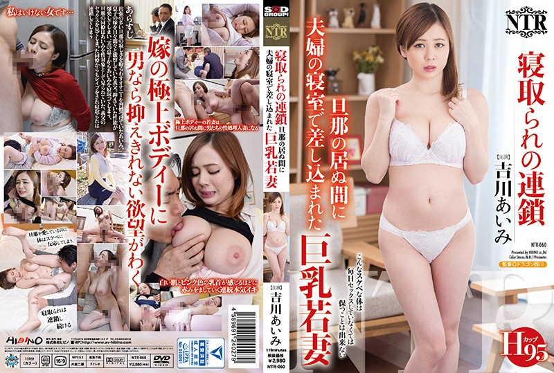 Big Plugged In Between, Not Stay The Chain Husband Of Cuckold Husband And Wife In The Bedroom Young Wife Aimi Yoshikawa
