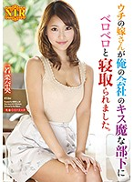 NTR-066 My Daughter 's Wife Was Taken Down As A Licking Man In My Company' S Kissing Subordinate Wakana Nao