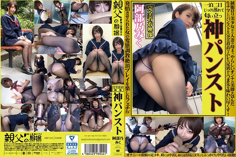 okp-022-god-pantyhose-abe-nomiku-uniform-from-lori-beauty-girls-to-married-women-and-mothers-we-taste-the-toes-from-the-soles-of-the-feet-that-are-stuffed-with-full-clothes-of-raw-onion-pantyhose-wrapped-in-onnas-lovely-legsmasturbation-face-cowfoot-a