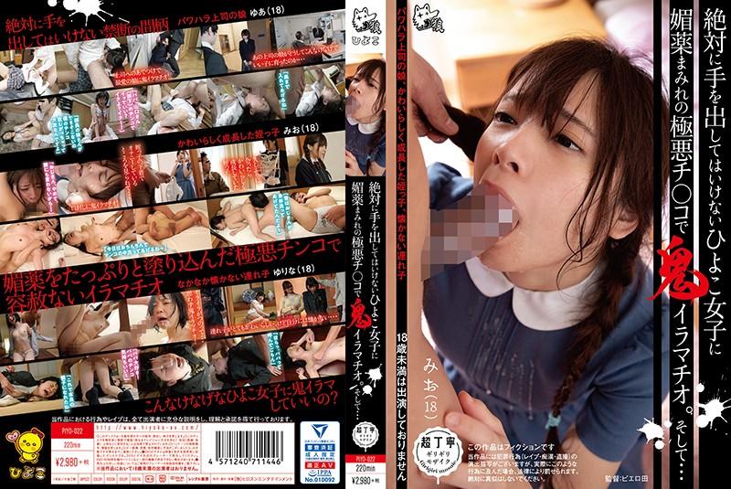 [PIYO-022] 絶対に手を出してはいけないひよこ女子に媚薬まみれの極悪チ○コで鬼イラマチオ。そして…