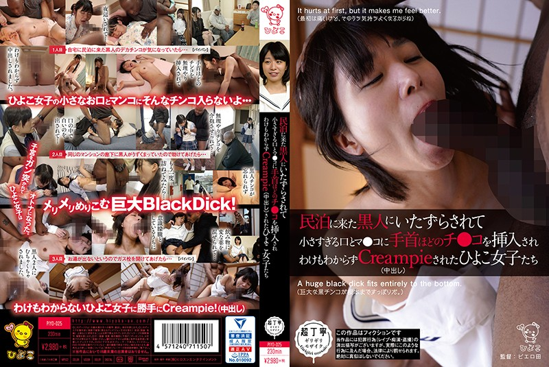 PIYO-025 When Petite Girls Meet A Black Man At A Guesthouse He Teases Them, Fucks Their Tiny Mouths And Pussies With A Dick That's As Thick As Their Wrists And Gives Them Creampies