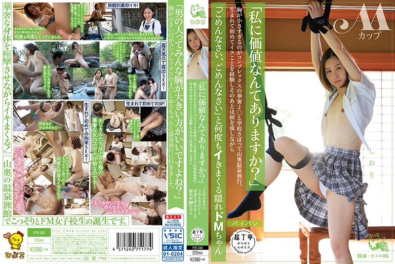 "PIYO-040  (Streaming Video Limited Edition Special Bonus Video) ""Am I Really Worth Anything?"" This Skinny Young J* Is Self-Conscious About Her Tiny Titties, So She Skipped School And Went On A Trip To A Hot Springs Resort Deep In The Mountains. After Experiencing An Orgasm For The First Time In Her Life, This Secretly Maso Slut Kept On Cumming And Cumming While Apologizing Tearfully, ""I'm Sorry, I'm Sorry…"" AA-Cup Titties"