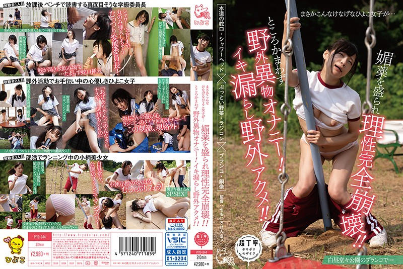 PIYO-044 No Way Such Nasty Chick Girl Masturbation Outdoors