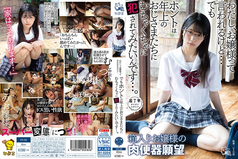 PIYO-092 Young Lady's Meat Urinal Desire-I Want To Be Messed Up By Dirty Uncles-