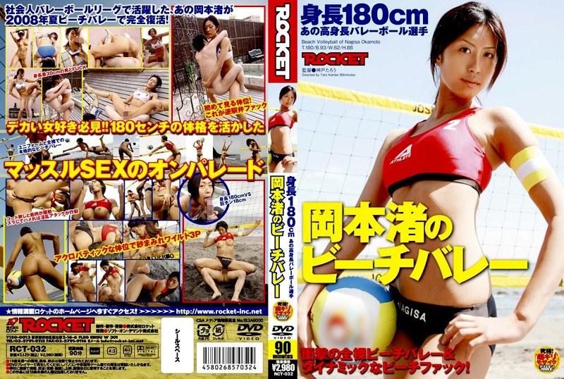 RCT-032 身長180cm あの高身長バレーボール選手 岡本渚のビーチバレー