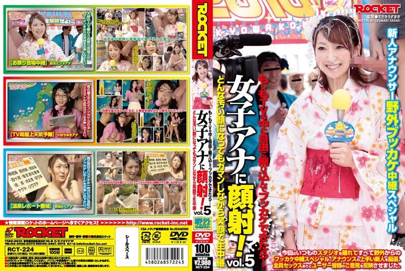 CENSORED [RCT-224] 女子アナに顔射! VOL.5, AV Censored