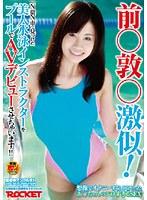 「前○敦○激似!N県N市で見つけた美人水泳インストラクターをプールでAVデビューさせちゃいます!!」のパッケージ画像