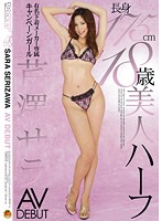 Campaign Girl Sarah Serizawa, AV DEBUT Exclusive Underwear Manufacturer Famous Half-year-old Beauty Tall 175cm18