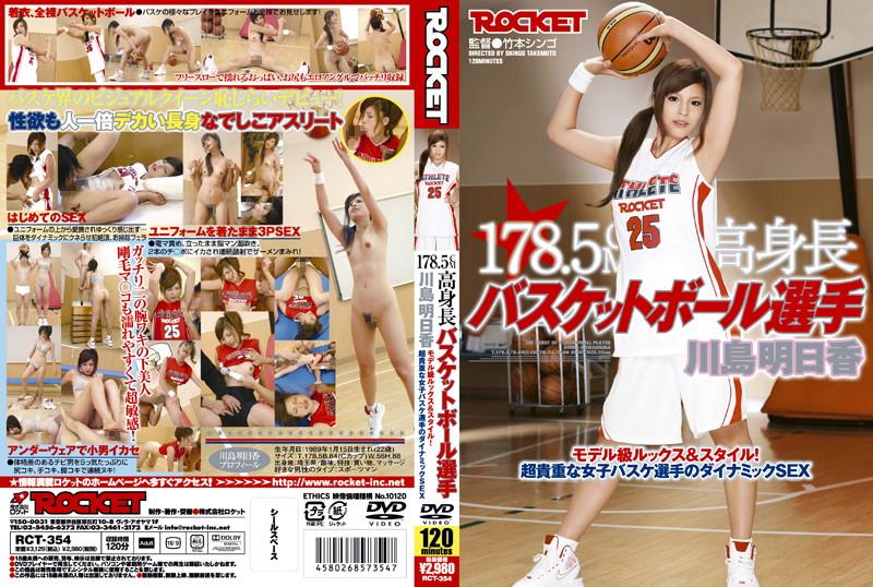 モデル RCT-354 178.5cm高身長バスケットボール選手 川島明日香  企画  長身 3P、4P  制服