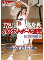 178.5cm高身長バスケットボール選手 川島明日香