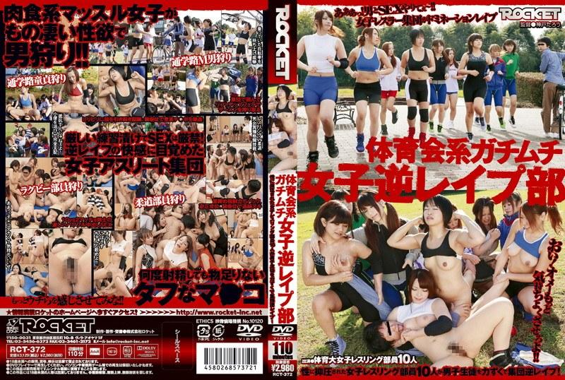 RCT-372 体育会系ガチムチ女子逆レイプ部
