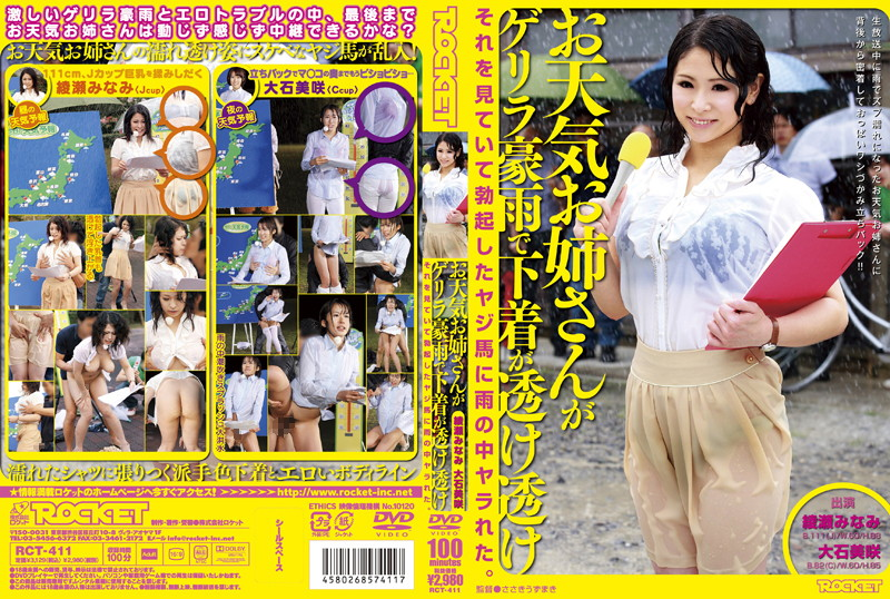 [RCT-411] Been hit in the rain to weather nosy parker sister was erected it was watching the show through sheer underwear in guerrilla heavy rain. Ooishi Misaki, Ayase Minami (Various Professions/2012)