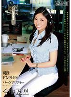 Image RCT-413 Imanaka Yuri FM radio personality career