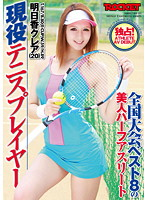 RCT-425 Asuka Claire tennis player active athlete beautiful half of the last eight national championships (20)-167751