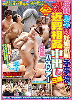 RCT-429 - Bus tour Mom Incest Creampie Beauty Yu Kodakara Prayer Pregnancy Mother and Son to Go