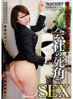 RCT-453 - SEX In The Blind Spot Of The Company's Female Employees While At Work And Mistress Relationship