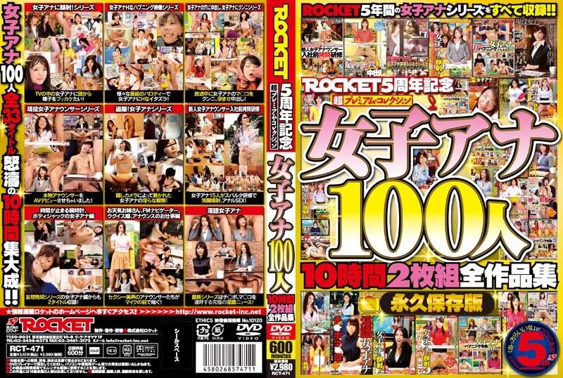 RCT-471 ROCKET5周年記念 超プレミアムコレクション 女子アナ100人10時間2枚組全作品集