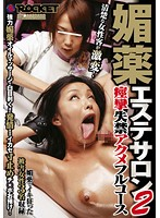 RCT-473 Aphrodisiac Beauty Salon Acme Incontinence Cramps Two Full Course-165218
