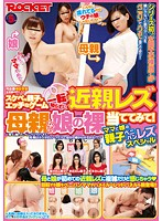 RCT-504 - The Guess Naked Daughter If Mother!Parent-child Strap-on Dildo Lesbian Special Mom And Daughter