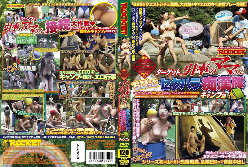 Rocket - RCT-541 Target Little Child Molester Sexual Harassment Corps Camp Hen Mom's Leading - 2013