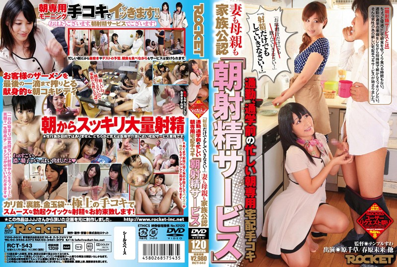 1rct543pl RCT 543 Chigusa Hara & Miki Sunohara   At Least Unload Before You Go! Even Wives and Mothers Approve   Home Delivery Handjob For Those in a Hurry to Work or School, Morning Ejaculation Service