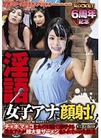 Watch The Facials To Rina Girl Anna! - Yoshizumi Saki, Hara Chigusa, Hakuchou Yuna