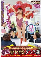 RCT-550 Gun Dance Dress-up Shame-161267